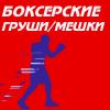 Груши / мешки боксерские (3)