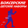 Боксерские детские наборы (4)