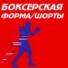 Боксерская форма / шорты (6)