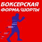 Боксерская форма / шорты