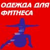 Одежда для фитнеса (4)