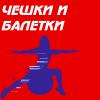 Чешки и балетки (10)