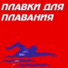 Плавки для плавания (3)