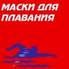 Маски для плавания (8)