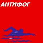 Антифог