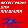 Аксессуары для плавания (27)