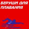 Беруши для плавания (6)