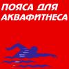 Пояса для аквафитнеса (4)