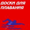 Доски для плавания (12)