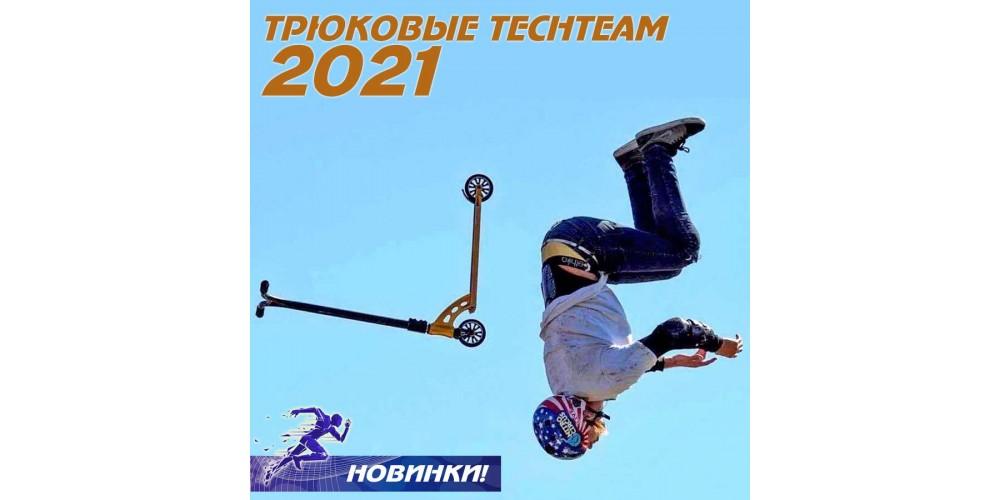 Трюковые самокаты TechTeam 2021 года