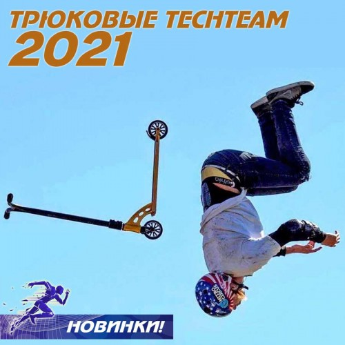 <Трюковые самокаты TechTeam 2021 года
