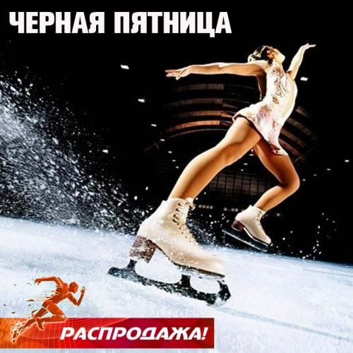 Распродажа ледовых коньков Ice Blade