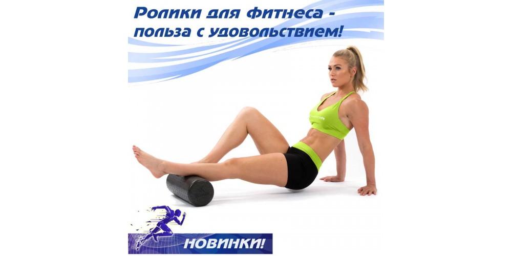 Ролики для фитнеса, йоги и пилатеса