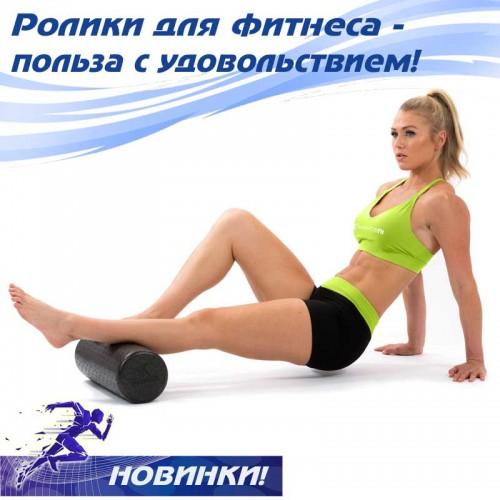 <Ролики для фитнеса, йоги и пилатеса